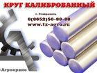 Смотреть изображение  Купить Круг калиброванный 34634588 в Кисловодске