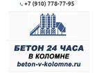 Смотреть изображение  Бетон с доставкой в Коломне Бетон 24 69666020 в Коломне