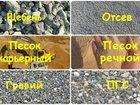 Песок и Щебень различных фракций