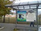 Уникальное фотографию Разное Ваша реклама на остановках в Ленинском округе 32558140 в Комсомольске-на-Амуре