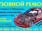 Смотреть изображение Автосервис, ремонт КУЗОВНОЙ РЕМОНТ ЛЮБОЙ СЛОЖНОСТИ 34524169 в Комсомольске-на-Амуре