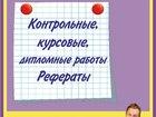 Новое фотографию  Помощь в учёбе 37692101 в Комсомольске-на-Амуре
