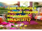 Изображение в Услуги компаний и частных лиц Риэлторские услуги сдается хорошая 2-я квартира на ул. пушкинская в Королеве 25000