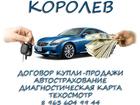 Скачать бесплатно фотографию Разное Договор купли продажи автомобиля Королев, переоформление авто в Королеве круглосуточно 8 963 604 99 44 35311856 в Королеве