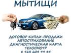 Скачать бесплатно foto Разное Переоформление авто в Мытищах 38965315 в Королеве