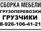 Свежее foto Транспорт, грузоперевозки ГРУЗОПЕРЕВОЗКИ КОРОЛЕВ НЕДОРОГО ГАЗЕЛЬ 38992434 в Королеве