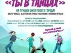Новое изображение  Танцевальное шоу Ты в танцах 68021802 в Королеве