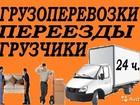 Увидеть foto Транспортные грузоперевозки Перевозка мебели,пианино,услуги грузчиков, 8644833 в Королеве
