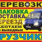 Ивантеевка, Переезды квартирные, дачные, Грузоперевозки, Грузчики, Газели