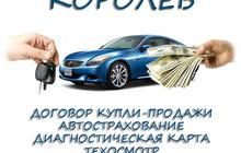 Договор купли-продажи автомобиля Королев, оформить ДКП в Королеве