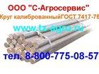 Уникальное изображение  Квадрат калиброванный ГОСТ8559-75 32435518 в Костроме