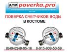 Изображение в   Компания АТМ ООО проводит поверку счетчиков в Костроме 400