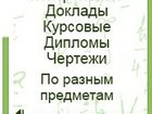 Новое фото  Контрольные, курсовые и тесты по биологии, медицине, экологии 33547071 в Костроме