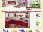 Просмотреть foto  Кухня фотофасад мдф 34582057 в Костроме