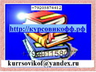 Новое изображение Курсовые, дипломные работы Юридические предметы право все отрасли 37181098 в Костроме