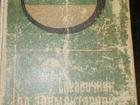 Свежее фото Разное Справочник по элементарной химии 38894293 в Костроме