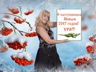 Уникальное foto Организация праздников Проведем Улетный Новогодний корпоратив 37804843 в Коврове
