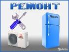 Фото в Ремонт электроники Ремонт холодильников ● Ремонт холодильников (бытовых в Коврове 0