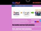 Смотреть фото  контекстная реклама сайтов 39214978 в Коврове