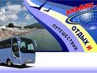 Изображение в Отдых, путешествия, туризм Турфирмы и турагентства Туристическая компания Альянс-Тур предлагает в Краснодаре 200
