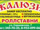 Свежее изображение Шторы, жалюзи производим все жалюзи в Краснодаре 24928527 в Краснодаре