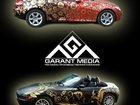 Скачать бесплатно изображение Автозапчасти Виниловый автотюнинг (реклама на транспорте) 32323236 в Краснодаре