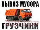 Изображение в Авто Транспорт, грузоперевозки Вывоз СТРОИТЕЛЬНОГО МУСОРА. Старой мебели, в Краснодаре 300