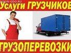 Изображение в Авто Транспорт, грузоперевозки Наша компания предлагает следующие услуги в Краснодаре 300