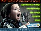 Изображение в   Обучение вокалу, игре на акустической гитаре, в Краснодаре 0