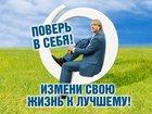 Фото в   Требуются активные сотрудники   для работы в Краснодаре 0