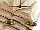 Уникальное изображение Юридические услуги Регистрация ООО, АО, ИП, некоммерческих и общественных организаций, другие юридические услуги 32882233 в Краснодаре