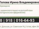 Фото в Услуги компаний и частных лиц Переводы Качественный перевод документов с украинского в Краснодаре 0