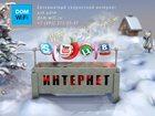 Скачать фото Компьютерные услуги Интернет не зависящий от погоды и времени суток от «DOM-WiFi», 33160133 в Краснодаре