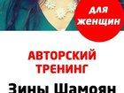 Свежее изображение  Включаем состояние и энергетику женственности 33378773 в Краснодаре