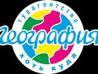 Скачать бесплатно фотографию  Турагентство География - туры хоть куда ! 33379375 в Краснодаре