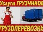 Фото в Авто Транспорт, грузоперевозки Грузоперевозки по городу краю и россии. Услуги в Краснодаре 400