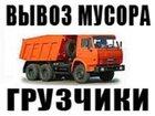 Фотография в Авто Транспорт, грузоперевозки Вывоз строительного мусора с частных и коммерческих в Воронеже 0
