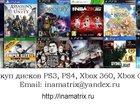Фотография в Компьютеры Игры PS3/4 Диски. Обмен - Продажа - Покупка - в Армавире 0