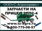 Фотография в   Запчасти 2ПТС4 предлагает дилер Белорусских в Краснодаре 11