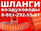 Изображение в   Гофрированный шланг купить в городе Краснодар. в Краснодаре 155