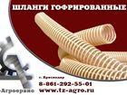 Изображение в   Гофрированный шланг 16 мм купить в городе в Краснодаре 126