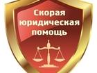 Изображение в   Профессиональное юридическое сопровождение в Краснодаре 100
