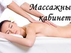 Скачать бесплатно foto  Массаж в Краснодаре,услуги массажиста (опыт 19 лет) 34793467 в Краснодаре