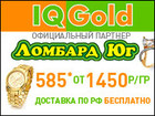 Смотреть изображение  Ювелирные изделия по оптовым ценам 34865384 в Краснодаре