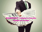 Увидеть фотографию Разное Требуются желаюшие получать доход в интернете 34960394 в Краснодаре