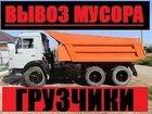 Смотреть фотографию Транспорт, грузоперевозки Вывоз мусора, Уборка, Самосвал Камаз, Грузчики 24 36624928 в Краснодаре