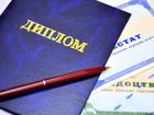 Скачать бесплатно foto  Диплом на заказ в Краснодаре 37135548 в Краснодаре