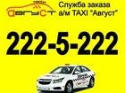Фотография в Авто Такси Такси «Август» - федеральное такси.   Осуществляем в Краснодаре 0
