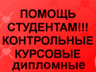 Смотреть foto  Напишу диссертацию, диплом, курсовую 38335591 в Краснодаре