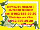 Свежее foto Мебель для гостиной скупка б/у мебели и бытовой техники 38394026 в Краснодаре
